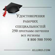 Получить удостоверение оператора котельной за  обучение рабочим специальностям