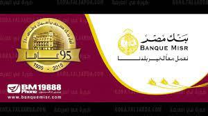 """""""هتكسب فلوس كثيرة"""" أنواع شهادات بنك مصر أعلى فائدة وطرق الحصول عليها - كورة  في العارضة"""
