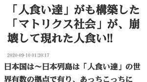 アドレノクロム 日本 人