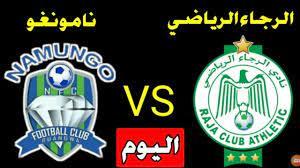 الرجاء البيضاوي ضد نامونغو في كأس الاتحاد الافريقيRaja vs Namungo - YouTube