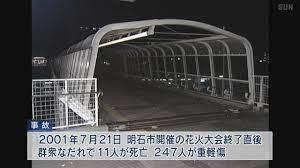 明石 花火 大会 歩道橋 事故