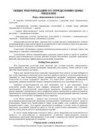 Общие рекомендации по определению цены лицензии реферат по праву  Общие рекомендации по определению цены лицензии реферат по праву скачать бесплатно соглашение торговля виды платежи