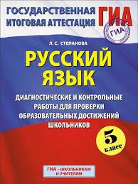 Русский язык класс Диагностические и контрольные работы для  Русский язык 5 класс Диагностические и контрольные работы для проверки образовательных достижений школьников