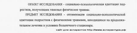 Аспирантура рф объект предмет предмет диссертации объект  предмет исследования общая психология