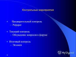 Презентация на тему Экономика туризма Представление дисциплины  18 18 Контрольные мероприятия Предварительный контроль Реферат