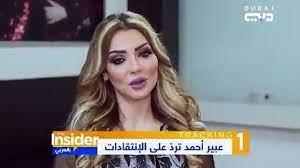"""فيديو عبير أحمد ترد على منتقدي مشاهدها الجريئة في """"مع حصة قلم"""" - فيديو  Dailymotion"""
