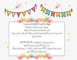 RETAL - 🎁🎪🎭🎨🛍🚩🛒🎈🎉🎊🥈🥉 أهلا أهلا بالعيد مرحب مرحب بالعيد لا...