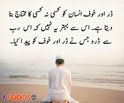 Aqwal E Zareen In Urdu Images Download Islamic Aqwal Zareen Photos