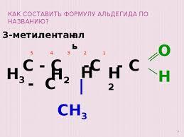 Презентация на тему Альдегиды химия презентации Как составить формулу альдегида по названию 3 метил пентан аль o h 5 4