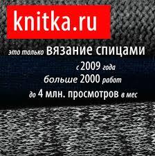 <b>Пончо</b> спицами. 28 схем вязания <b>пончо</b> бесплатно на Knitka.ru