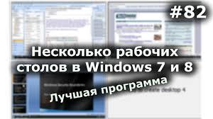 Как сделать 2 <b>рабочих стола</b> на Windows 7 и 8? Лучшая программа