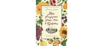 Купить книгу «Мои двадцать пять лет в Провансе», <b>Питер</b> Мейл ...