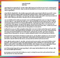 short essay speech on dussehra for school students in english  happy dussehra hindi essay picture