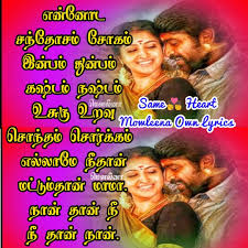 Meenuquotes Own Lyrics For Mowleena Tamil Tamilkavithai
