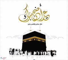 احلى واجمل صور تهنئة عيد اضحى مبارك جديدة 2019 حصري