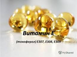 Презентация на тему Витамин Е токоферол e e e  1 Витамин Е токоферол e307 e308 e309