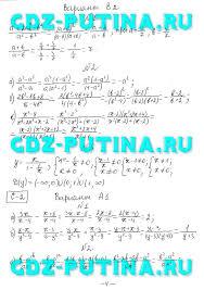 ГДЗ от Путина к самостоятельным и контрольным по алгебре  С 2
