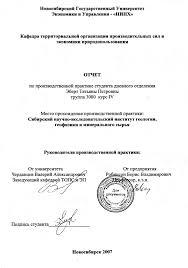 Отчет по производственно профессиональной практике Защита отчетов Титульный лист отчета по производственно профессиональной производственной практике