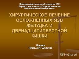 Презентация на тему ХИРУРГИЧЕСКОЕ ЛЕЧЕНИЕ ОСЛОЖНЕННЫХ ЯЗВ  1 ХИРУРГИЧЕСКОЕ ЛЕЧЕНИЕ ОСЛОЖНЕННЫХ