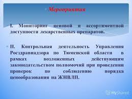 Презентация на тему Мероприятия i Мониторинг ценовой и  2 Мероприятия