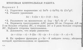 Рабочая программа по алгебре для классов математика  Рабочая программа по алгебре для 7 9 классов математика планирование