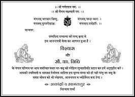 Corporate Invitation Card Format Marriage Invitation Card Sample Hindi Invitation Templates
