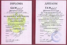 Сертификаты дипломы свидетельства на владение технологией  Читаишвили Светлана диплом парихмахера универсала