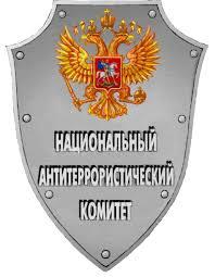 Концепция противодействия терроризму в Российской Федера ции  ИНФОРМАЦИОННЫЕ МАТЕРИАЛЫ