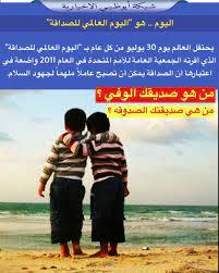 """Ο χρήστης شبكة أبوظبي 🔴 στο Twitter: """"اليوم .. هو """"اليوم العالمي للصداقة""""…  """""""