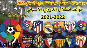 رسميا بداية الموسم الجديد للدوري الأسباني2021-2022 موعد انطلاقة الدوري  الاسباني الجديد - YouTube