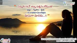 Telugu Love Quotes Wallpapers Free ...