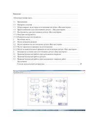 Диплом Технологический процесс изготовления детали Вал шестерня  Диплом Технологический процесс изготовления детали Вал шестерня