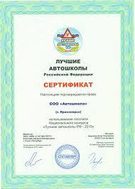 Автошкола Лицензии дипломы грамоты Лучшие Автошколы 2015