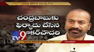 Image result for anantapur tdp leaders