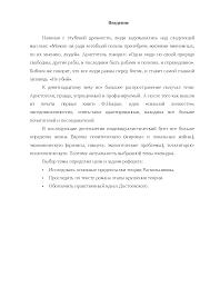 Истоки и крушение теории Родиона Раскольникова в романе  Это только предварительный просмотр