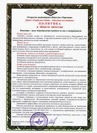 производство оптовая торговля промышленным и профессиональным  Система менеджмента качества