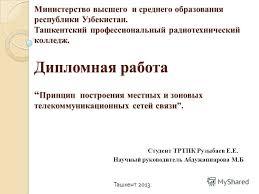 Презентация на тему Министерство высшего и среднего образования  1 Министерство высшего и среднего образования республики Узбекистан Ташкентский профессиональный радиотехнический колледж Дипломная работа