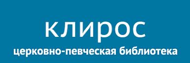 Клиросная библиотека Евгения Кустовского