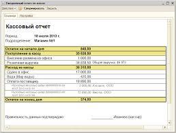 Ежедневный отчет кассира Первая система Дополнительная информация