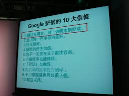 google taiwan office. google10google office google taiwan w