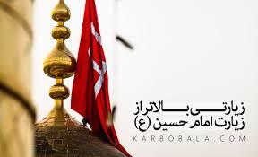 زیارتی بالاتر از زیارت امام حسین علیه السلام