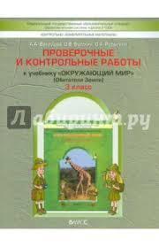 Книга Окружающий мир класс Обитатели Земли Проверочные и  Окружающий мир 3 класс Обитатели Земли Проверочные и контрольные работы