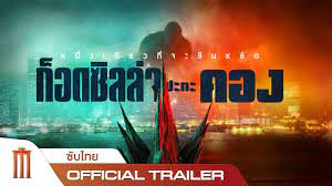 Godzilla Vs. Kong | ก็อดซิลล่าปะทะคอง - Official Trailer [ซับไทย] - YouTube