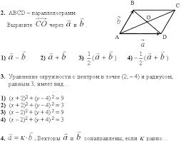 Тестовые материалы по геометрии для х классов При выполнении заданий с кратким ответом запишите ответ в месте указанном в тексте задания
