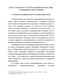 Виды наказаний назначаемых несовершеннолетним осужденным Курсовая Курсовая Виды наказаний назначаемых несовершеннолетним осужденным 5
