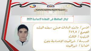 لوحة الشرف.. قائمة أسماء أوائل الشهادة الإعدادية بالبحيرة.. صور - اليوم  السابع