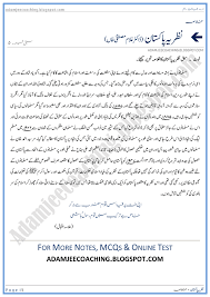 essays about censorship theater studies essay editor website urdu ki aakhri kitab is an interesting and most famous urdu essay written by ibn e
