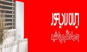نمایندگی ایران رادیاتور در فلکه اول تهرانپارس :: خدمات ایران رادیاتور