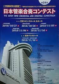 日本 管 学 合奏 コンテスト 2019