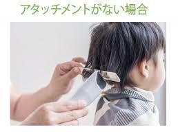 子どものヘアカットバリカンの使い方や種類はおうちでキッズヘア